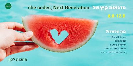 """סדנאות הקיץ של """"הדור הבא"""" - she codes; tickets"""