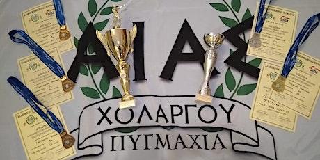 ΑΙΑΣ ΧΟΛΑΡΓΟΥ - Εγγραφές Τμημάτων - Season 2021-2022 tickets