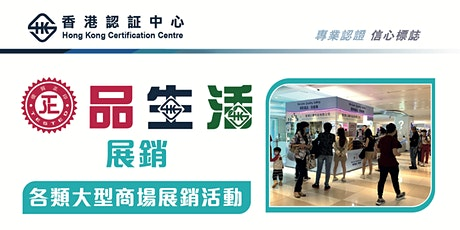 HKCC 正品生活展銷 - 天盛街市 tickets
