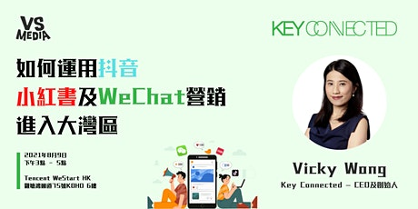 如何運用抖音, 小紅書及WeChat營銷進入大灣區 tickets