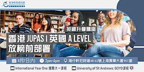 【香港 JUPAS | 英國 A level 放榜前部署】 英國升學講座 tickets
