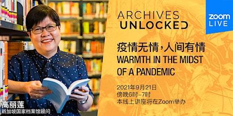 疫情无情,人间有情 | Archives Unlocked: Warmth in the Midst of a Pandemic tickets