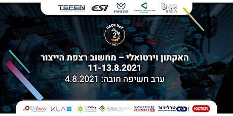 HACK IIoT 2 - Industrial Internet of Things & Smart Industry 2nd Hackathon biglietti