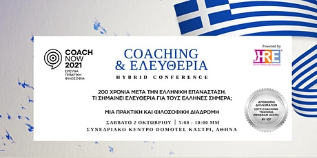 COACH NOW 2021- COACHING & ΕΛΕΥΘΕΡΙΑ tickets