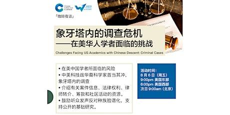 在美华人学者面临的挑战 tickets