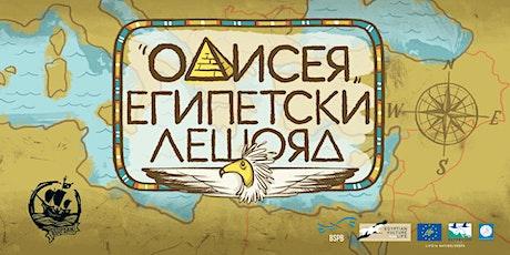 "Одисея ""Египетски лешояд"" на Абордаж! tickets"