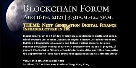 Blockchain Forum: Next Generation Digital Finance Infrastructure in HK tickets