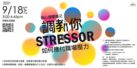 【Emotional Health】初職生活 ~ 強心健體篇之《調教你 stressor:如何應付職場壓力》 tickets