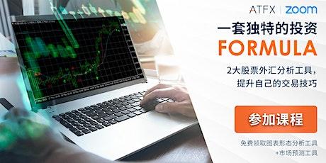 ATFX 【免费】独家投资策略-2021年8月11日 tickets