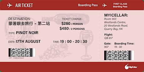 蒙著眼睛去旅行 MyiCellar 世界巡迴盲品試酒會 第二站 Pinot Noir   MyiCellar 雲窖 tickets
