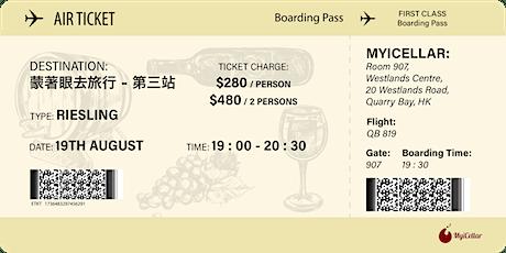 蒙著眼睛去旅行 MyiCellar 世界巡迴盲品試酒會 第三站 Riesling   MyiCellar 雲窖 tickets