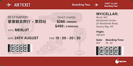 蒙著眼睛去旅行 MyiCellar 世界巡迴盲品試酒會 第四站 Merlot   MyiCellar 雲窖 tickets