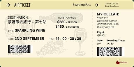 蒙著眼睛去旅行 MyiCellar 世界巡迴盲品試酒會 第七站 Sparkling Wine | MyiCellar 雲窖 tickets
