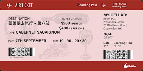 蒙著眼睛去旅行 MyiCellar 世界巡迴盲品試酒會 第八站 Cabernet Sauvignon | MyiCellar 雲窖 tickets