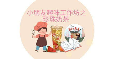 Cantonese Bubble Tea Making and Storytelling Workshop for Kids (in-person) tickets