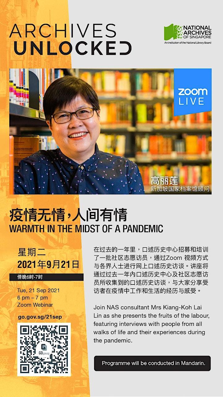 疫情无情,人间有情 | Archives Unlocked: Warmth in the Midst of a Pandemic image