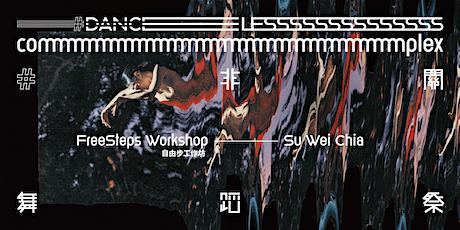 #非關舞蹈祭 蘇威嘉自由步工作坊(專業舞者專場) #DANCELESS complex Su Wei Chia Freesteps Workshop tickets