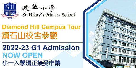 2021-09-18 AOG St. Hilary's College(Primary Section) Parent Campus Tour tickets