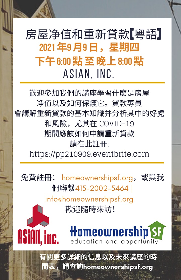 Post-Purchase Workshop: Home Equity and Refinance (Cantonese)房屋净值和重新貸款 (粵語) image
