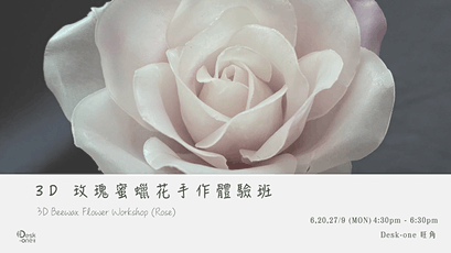 3D 玫瑰蜜蠟花手作體驗班 3D Beewax Flower Workshop (Rose) tickets