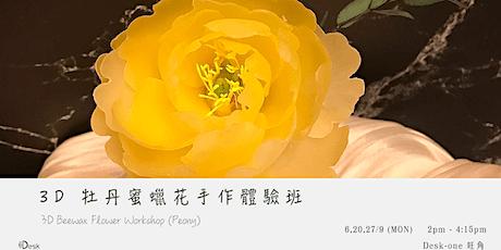 3D 牡丹蜜蠟花手作體驗班 3D Beewax Flower Workshop (Peony) tickets