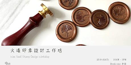 火漆印章設計工作坊 Wax Seal Stamp Design Workshop tickets