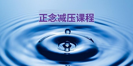 正念减压课程 (MBSR - 中文讲解) starts Oct 6 (8 sessions) tickets