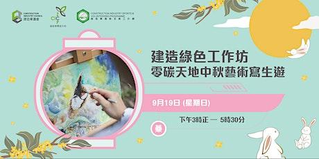 建造綠色工作坊 - 零碳天地中秋藝術寫生遊 CIC-ZCP Touring x Mid-autumn Sketching Workshop tickets