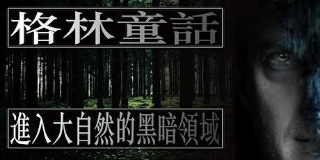 格林童話:進入大自然的黑暗領域 tickets
