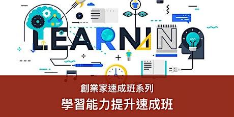 學習能力提升速成班 (21/9) tickets