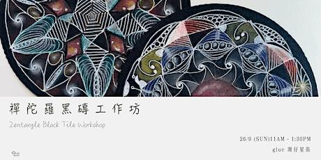 禪陀羅黑磚工作坊 Zentangle® Black Tile Workshop tickets