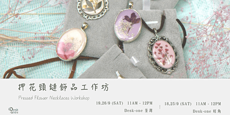 押花頸鏈飾品工作坊 Pressed Flower Necklaces Workshop tickets