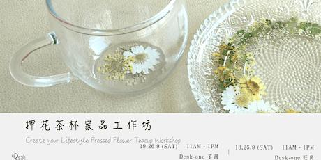 押花茶杯家品工作坊 Create your Lifestyle Pressed Flower Teacup Workshop tickets