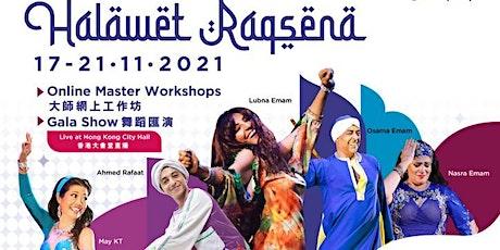 The Halawet Raqsena Live, The Dance of Joy 眾樂之舞2021 tickets