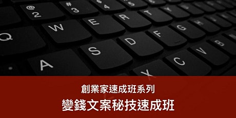 變錢文案秘技速成班 (24/9) tickets