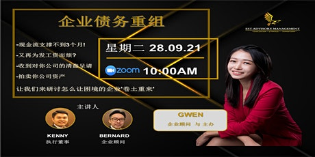 Corporate Restructuring & Recovery 企业债务重组 tickets
