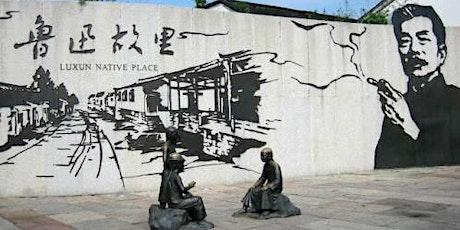 风景之发现—论越文化对鲁迅的影响 tickets