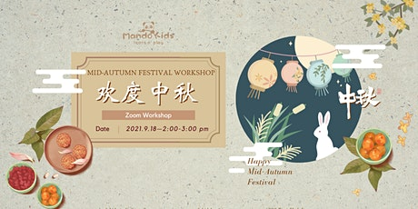 Virtual Mid-Autumn Festival Workshop for Kids age 3 to 12 tickets