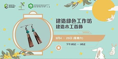 建造綠色工作坊 - 建造木工首飾 DIY Accessories Workshop tickets