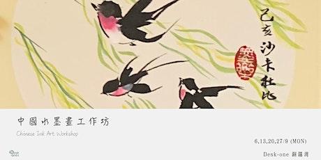 中國水墨畫工作坊 Chinese Ink Art Workshop tickets