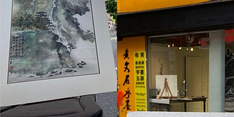 Chinese Art - 山水交流 in Soho tickets