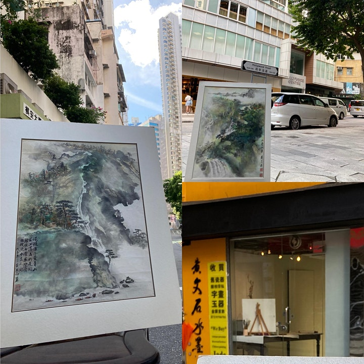 Chinese Art - 山水交流 in Soho image