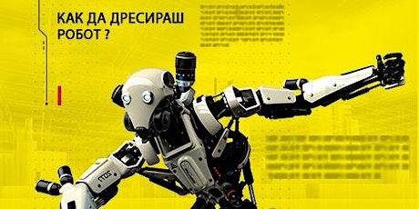 Как да дресираш робот? tickets
