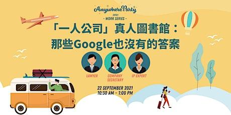 AnywhereParty Work Series - 「一人公司」真人圖書館: 那些Google也沒有的答案 (AWP Pass Only) tickets
