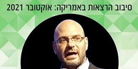 Ohad Hemo Lecture - New York tickets