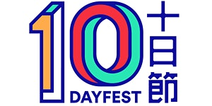 十日節 2015 - 十日•放映社 10DAYFEST 2015 - Meaningful...