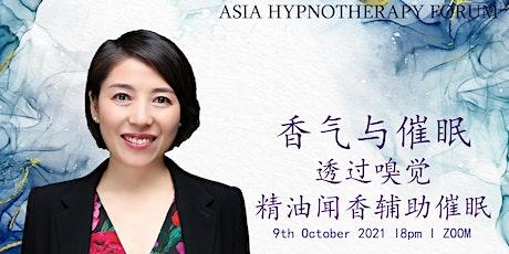 亚洲催眠治论坛Asia Hypnotherapy Forum 2021: 香气与催眠 Essential Oil and Hypnotherapy tickets