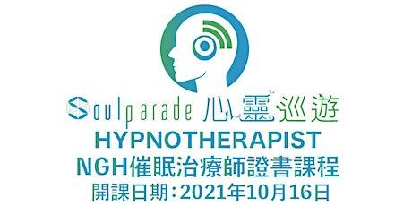 NGH催眠治療師證書課程 tickets