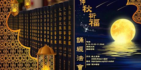 仲秋祈福誦經法會  Autumn Festival Sutra tickets