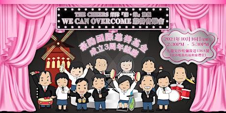 豪劻國際慈善基金成立3周年誌慶-The Cheers 樂隊「 聽 。 樂 」旅程-「We Can O tickets